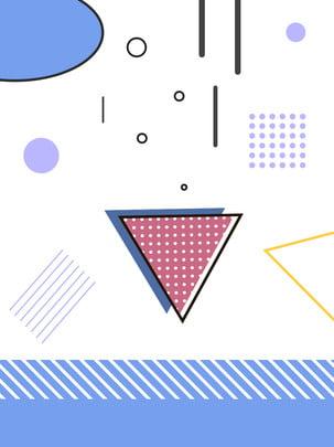 波普風格幾何簡約海報背景 波普風格 波普風 簡約背景圖庫