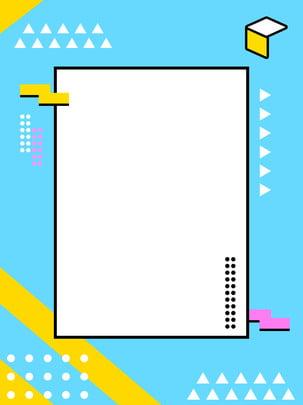 波普風簡約幾何多彩海報背景 , 波普風, 簡約, 幾何 背景圖片