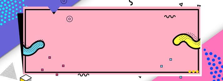 ポップ風の幾何学的なバナーの背景 ポップ風 ジオメトリ ピンク バナーの背景 ポップ風の幾何学的なバナーの背景 ポップ風 ジオメトリ 背景画像