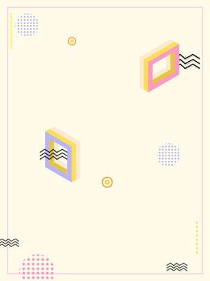 波普風簡約幾何背景素材 波普風 簡約 幾何背景圖庫