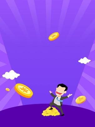 moneda de oro premium fondo publicitario , Fondo Publicitario, Moneda De Oro, La Nube Imagen de fondo