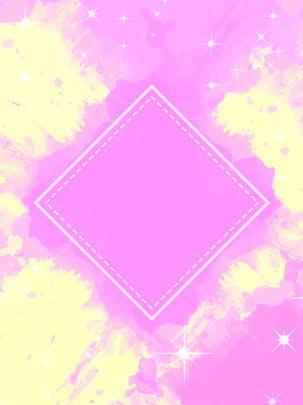 Fond daquarelle colorée pure esthétique Fond Coloré Splash Image De Fond
