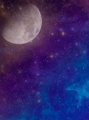 शुद्ध सुंदर तारों वाली नेबुला चाँद पृष्ठभूमि , तारों वाला आकाश, नाब्युला, चन्द्रमा पृष्ठभूमि छवि