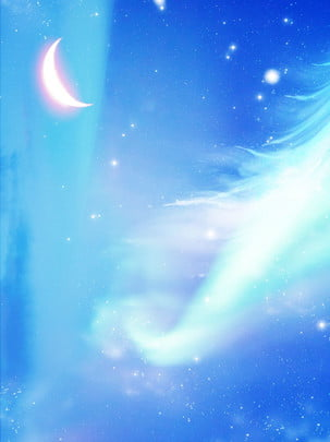 pure blue aurora dream starry sky background , Blue Background, Starry Background, Fantasy Background Background image