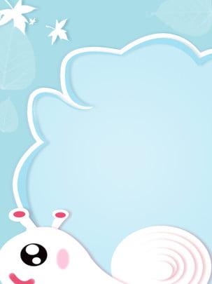 純粋な青漫画ボーダーバックグラウンドかわいいカタツムリの背景 , 青い漫画国境の背景, 漫画カタツムリの背景, かわいいカタツムリ 背景画像