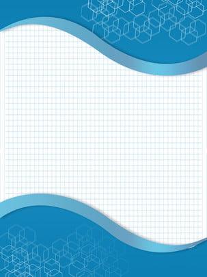 शुद्ध नीली तकनीक चिकित्सा पृष्ठभूमि , चिकित्सा पृष्ठभूमि, ब्लू टेक्नोलॉजी बैकग्राउंड, ग्रिड की पृष्ठभूमि पृष्ठभूमि छवि