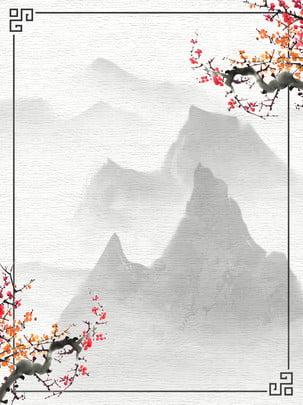 शुद्ध चीनी शैली शास्त्रीय स्याही बेर परिदृश्य , क्लासिक, स्याही, चीनी शैली पृष्ठभूमि छवि