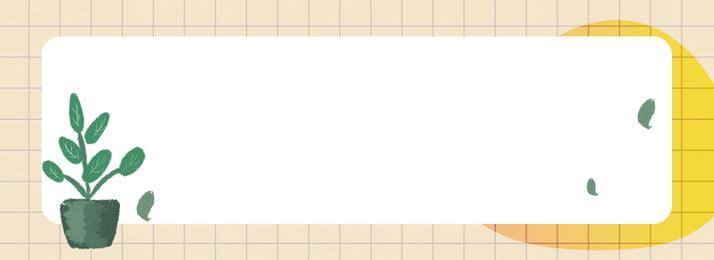 Чистое зеленое растение цветочное растение свежий фон завод Лист черепахи пресная Зеленый лист цветы прекрасный мультипликация Рисованной Чистое зеленое растение Фоновое изображение
