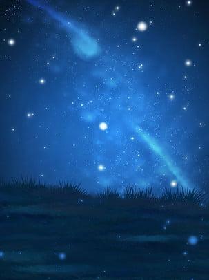 Pura pintada à mão prado sonhador céu estrelado azul agachamento fundo do Fundo Do Céu Imagem Do Plano De Fundo