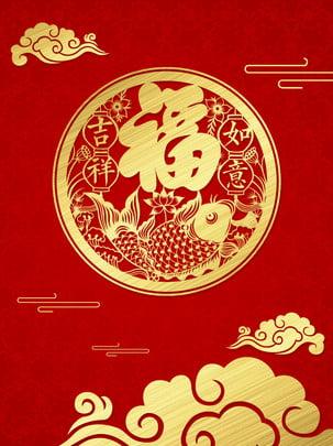 Pura ano novo de vermelho festivo paper cut background Ano Novo Vermelho Imagem Do Plano De Fundo