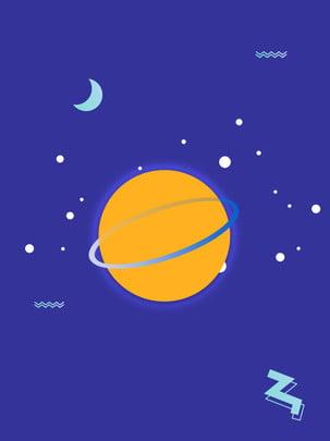 純夜晚星空星球孟菲斯漸變背景 , 星空, 星球, 孟菲斯 背景圖片