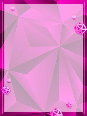 純粋なピンクの美しい低ポリゴン国境広告の背景 グラデーション 多角形 低ポリゴン 国境 ジオメトリ バックグラウンド 広告の背景 純粋なピンクの美しい低ポリゴン国境広告の背景 グラデーション 多角形 背景画像