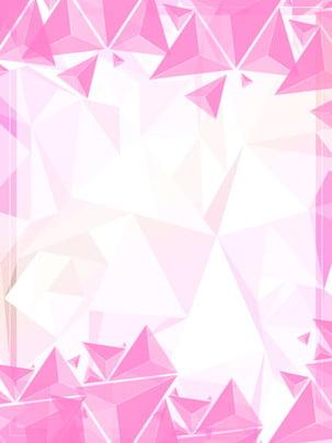 純粋なピンクの美しい低ポリゴン国境広告の背景 グラデーション 多角形 低ポリゴン 国境 ジオメトリ バックグラウンド 広告の背景 ピンク 純粋なピンクの美しい低ポリゴン国境広告の背景 グラデーション 多角形 背景画像