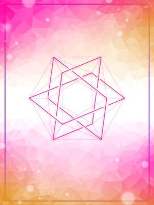純粋なピンクの美しい低ポリゴン国境広告の背景 グラデーション 多角形 低ポリゴン 国境 ジオメトリ バックグラウンド 広告の背景 ピンク 美しい 純粋なピンクの美しい低ポリゴン国境広告の背景 グラデーション 多角形 背景画像