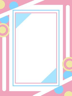 純粋なピンクの幾何学的背景不規則な形状の境界線の背景 , ピンクの境界線の背景, 幾何学的なカラーマッチングの背景, 不規則な形の背景 背景画像