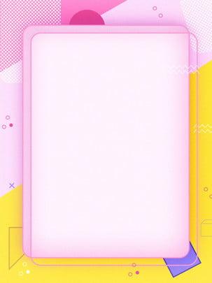 純粉色漸變孟菲斯幾何多邊形背景 , 幾何背景, 多邊形元素, 孟菲斯背景 背景圖片