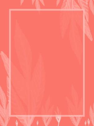 純粋なピンクの葉ボーダーコーラルオレンジ色の背景 , 無地の背景, ピンクの背景, 葉の背景 背景画像