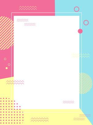 純粋なオリジナルのポップスタイルの幾何学的背景広告の背景 , 幾何学, 幾何学の背景, アイデア幾何学 背景画像