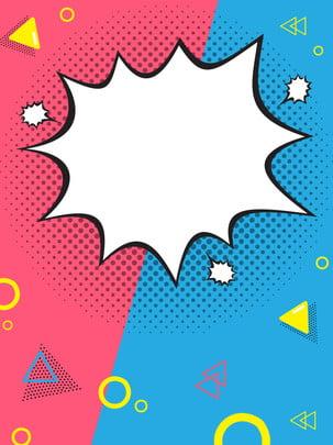 純粋なオリジナルの波普風の販促の電気商の背景 , 販促, 幾何学, 図形 背景画像