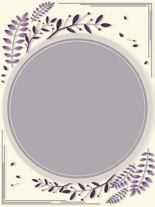 순수 보라색 식물 꽃 우아한 테두리 배경 , 자주색, 나뭇잎, 식물 배경 이미지