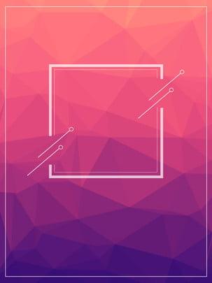 純粋なオリジナルの赤と青のグラデーションの低多角形の境界の背景 , 低多角形, 幾何学, 多角形 背景画像