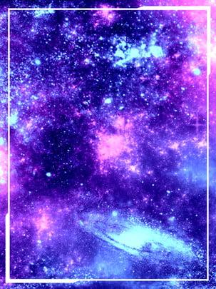 tinh vân starry khiết nền h5 mát mẻ , Nền đầy Sao, Nền Vũ Trụ, Nền Màu Xanh Ảnh nền