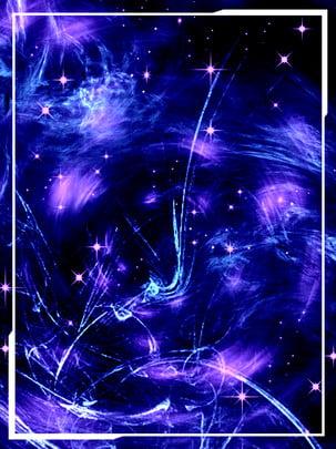 शुद्ध तारों वाली नेबुला कूल एच 5 पृष्ठभूमि , तारों की पृष्ठभूमि, लौकिक पृष्ठभूमि, नीली पृष्ठभूमि पृष्ठभूमि छवि