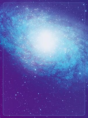 शुद्ध जल रंग ढाल ब्रह्मांडीय आकाश पृष्ठभूमि चित्रण विज्ञापन , तारों की पृष्ठभूमि, लौकिक पृष्ठभूमि, नीली पृष्ठभूमि पृष्ठभूमि छवि