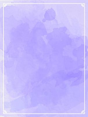प्योर वॉटर कलर स्प्लिट रोमांटिक पर्पल स्क्वायर फ्रेम बैकग्राउंड , पानी के छींटे, चीनी शैली, रेट्रो पृष्ठभूमि छवि