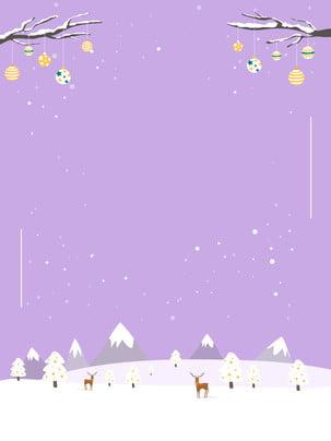 أرجواني، رسم كاريكتوري، snowflake، عيد ميِد، الخلفية , عيد ميلاد سعيد, خلفية عيد الميلاد, مواد عيد الميلاد صور الخلفية