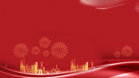 Red Atmosphere Technology Corporation 2019 기업 연례 회의 배경 빨간색 배경,분위기,단순한,기술,기술 회사 ,Red,Atmosphere,Technology 배경 이미지