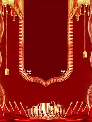 nền giải thưởng đỏ , Danh Hiệu, Đỏ, Nền đảng Ảnh nền