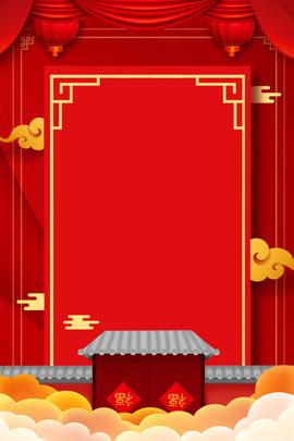 Design de fundo ano novo estilo chinês vermelho Estilo Chinês Xiangyun Imagem Do Plano De Fundo