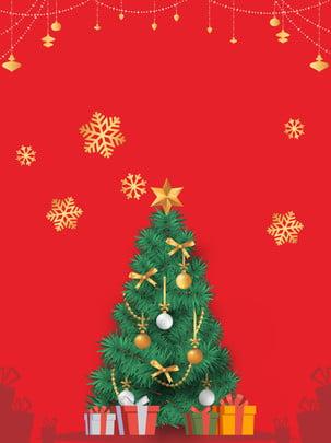 빨간 크리스마스 트리 선물 배경 , 크리스마스, 핫 스탬핑, 크리스마스 트리 배경 이미지
