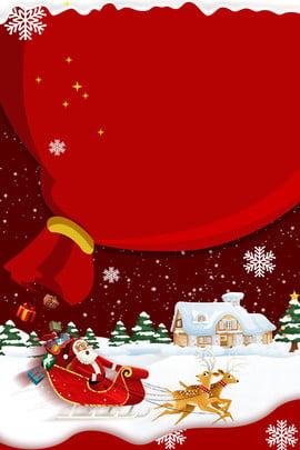 빨간 크리스마스 파이 휴가 배경 디자인 , 눈송이, 크리스마스 선물, 캐리지 배경 이미지