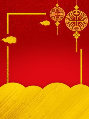 Red creative gradient chinese การออกแบบพื้นหลังโปสเตอร์ พื้นหลังสีแดง พื้นหลัง การออกแบบพื้นหลัง รูปภาพพื้นหลัง
