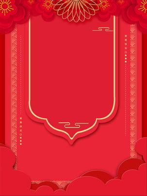 Red lễ hội hàng năm lời mời thiết kế nền Đỏ Cắt Giấy Hình Nền