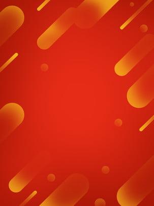 赤のお祭りの背景の背景中国の新年の背景 新しい年 春祭り 中国の新年の背景 背景画像