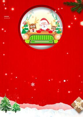 赤のお祝いクリスマスの単一ページの背景 , 雪のクリスマス, クリスマスの背景, 2018年クリスマス 背景画像