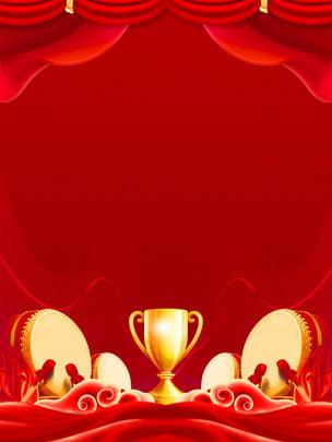 लाल उत्सव कॉर्पोरेट कंपनी लड़ाई रिपोर्ट पृष्ठभूमि , लाल पृष्ठभूमि, आनंदित, कप पृष्ठभूमि छवि