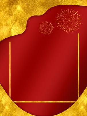 nghe cũng hay đó chứ vàng đỏ sáng tạo thiết kế nền đỏ trung quốc , Đỏ Trung Quốc, Nghe Cũng Hay đó Chứ?, Vui Nền Ảnh nền