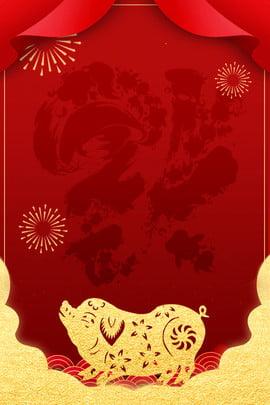 Material de fundo vermelho festivo ouro porco ano novo Vermelho Festivo Porco Imagem Do Plano De Fundo