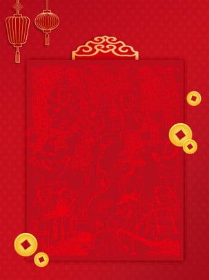 Red vui cậu được nhận Trung Quốc Phong Hình Nền