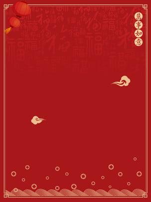 赤のお祝い新年中国の新年祭りの背景 赤の背景 中国の新年の背景 新年の背景 背景画像