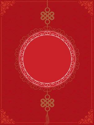赤のお祝い新年中国の新年祭りの背景 赤 お祝い 春祭り 背景画像