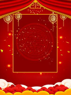 赤お祝い新年展覧会ボード背景素材 赤 明けましておめでとうございます 背景ディスプレイボード 背景画像
