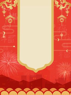 新年のお祝いの赤いパネルの背景素材 2019豚年 豚の年をよろこぶ パネルの背景 背景画像