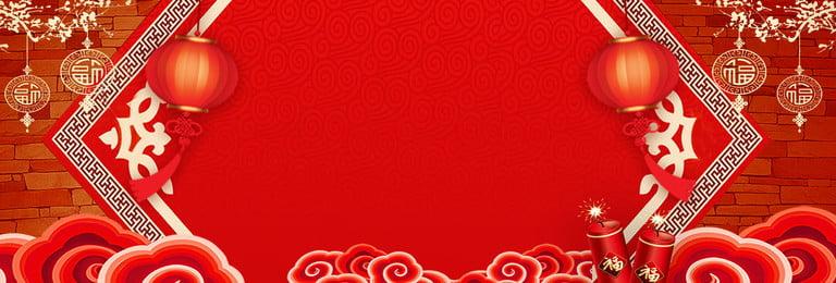 Material de fundo vermelho festivo ano novo placa de exposição Fundo de placa Material De Fundo Imagem Do Plano De Fundo