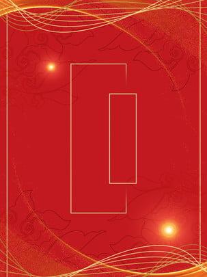 Modelo universal minimalista vermelho ano novo festivo Vermelho Festivo Ano Imagem Do Plano De Fundo