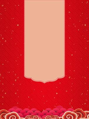 Red lễ hội năm mới poster Đỏ Năm Mới Hình Nền